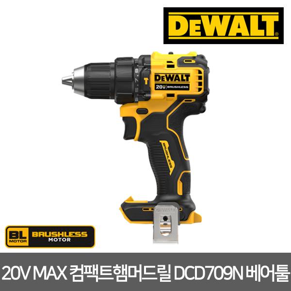 디월트 충전해머드릴 DCD709N 20V MAX 베어툴 (POP 1956523152)