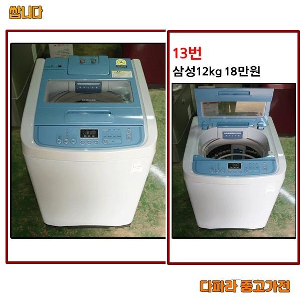 삼성 세탁기 12KG 중고, S-1.세탁기