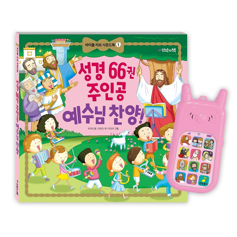 언약의책 말씀사운드북 성경 66권 주인공 예수님 찬양 어린이성경동화