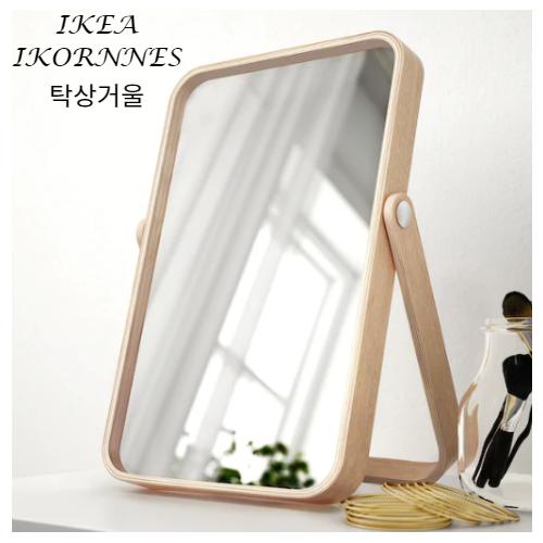 벽걸이거울 탁상거울 이케아 테이블거울 욕실거울 실내인테리어, 이코르네스 탁상거울 27x40 cm
