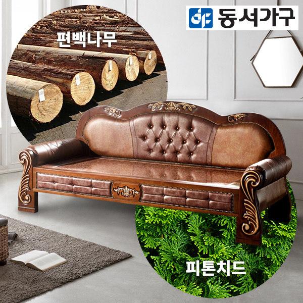 [동서가구] 미송 편백나무 홍맥반석 돌소파 DF641808, 상세 설명 참조