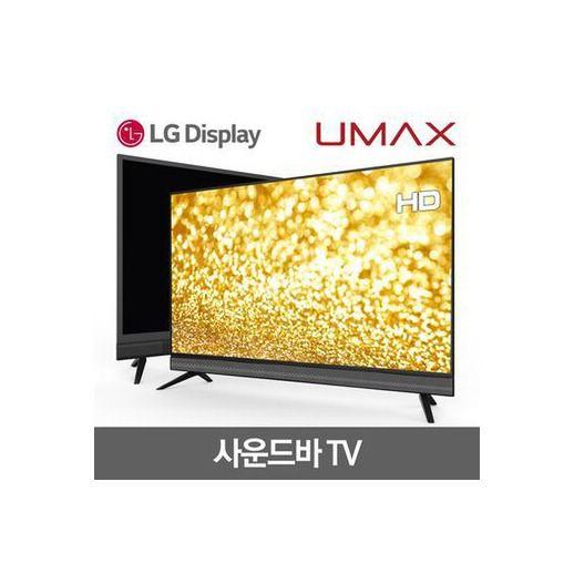 유맥스 유맥스 MX32H (32형) HDTV 100%무결점 LG정품패널 2년무상AS, MX32H (32형) + 벽걸이형 방문설치 +  상하좌우형 브라켓