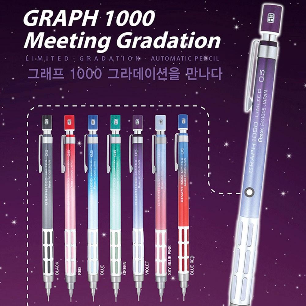 펜텔 [한정판] 그래프1000 그라데이션샤프 0.5 PG1005L7, PG1005L7-B (레드)