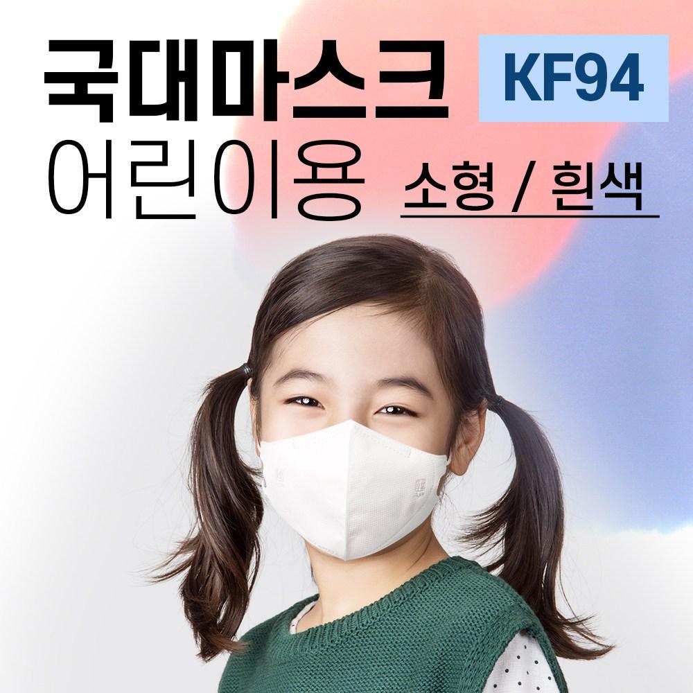 국대마스크 KF94 30매 개별포장 중/대 2종 기획전 당일발송, 소형(어린이용)