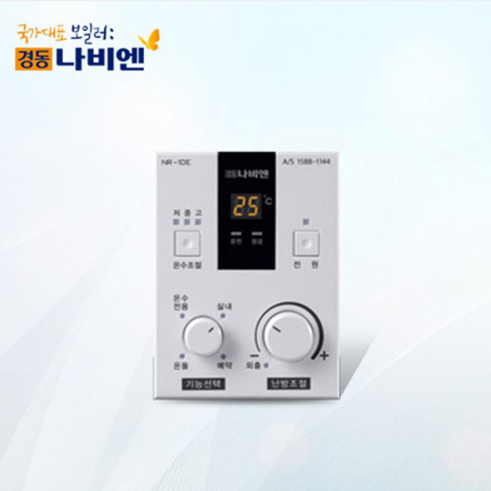 경동나비엔 PRO 보일러 온도조절기 NR-10E (가스보일러전용), NR-10E(가스보일러전용)