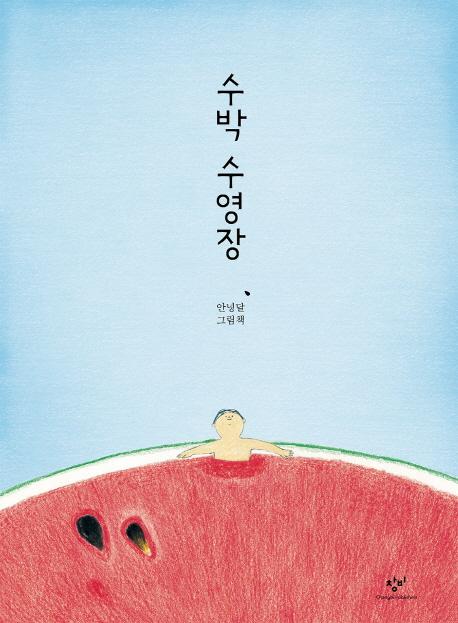 수박 수영장:안녕달 그림책, 창비