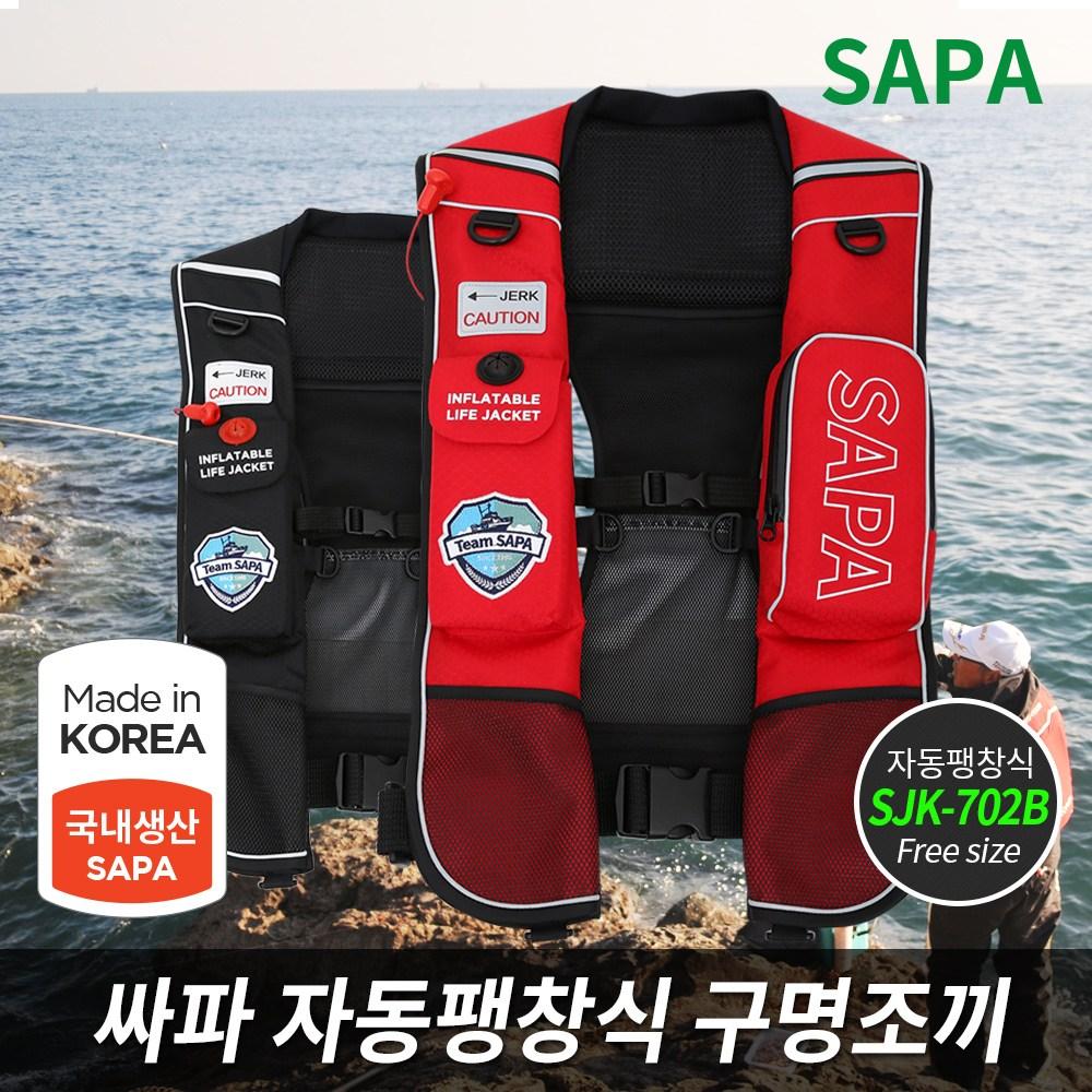 싸파 자동 팽창식 구명조끼 SJK-702B 선택형 FREE 구명복, 없음