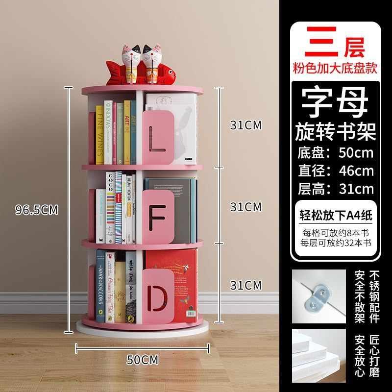 슬라이딩책장 회전책장 슬라이딩수납장, 핑크 3단 직경 50CM + 높이 96.5CM