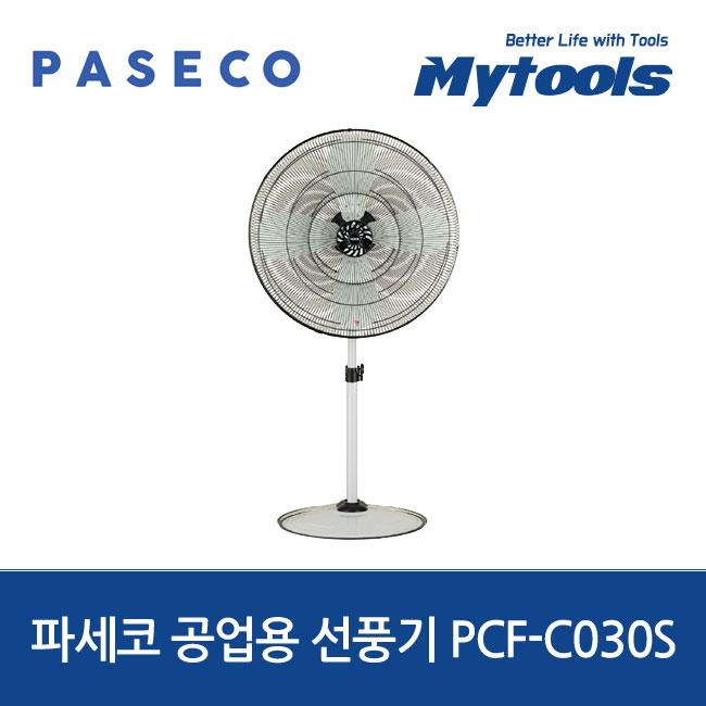 파세코 공업용 선풍기 PCF-C030S 30인치 스탠드대형 4엽날개 (POP 277762279)