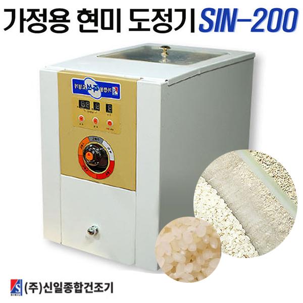 신일 가정용 현미 도정기 즉석도정기 SIN200