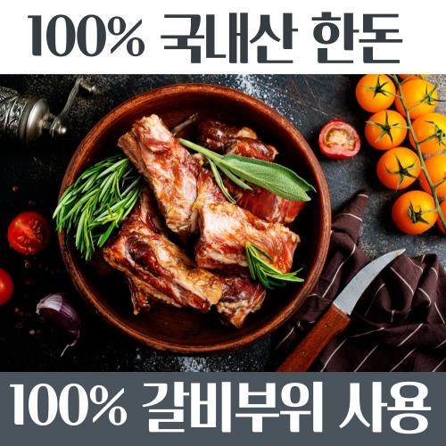 국내산 숯불 양념 돼지 왕 갈비 팩, 1kg