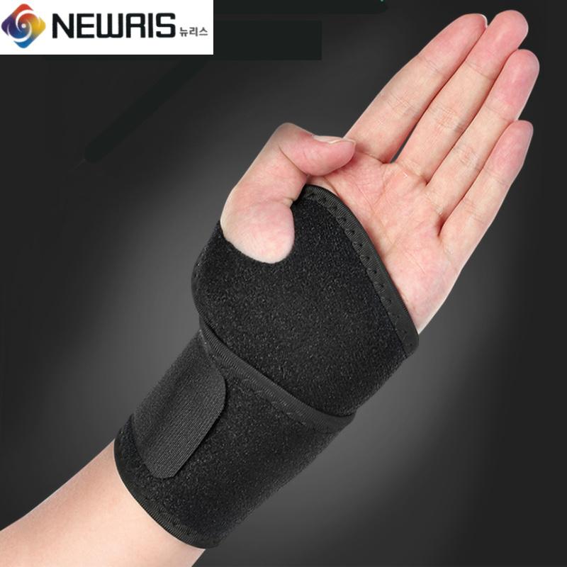 뉴리스 손목터널증후군 통증 아대 임산부 의료용 건초염 손목 보호대
