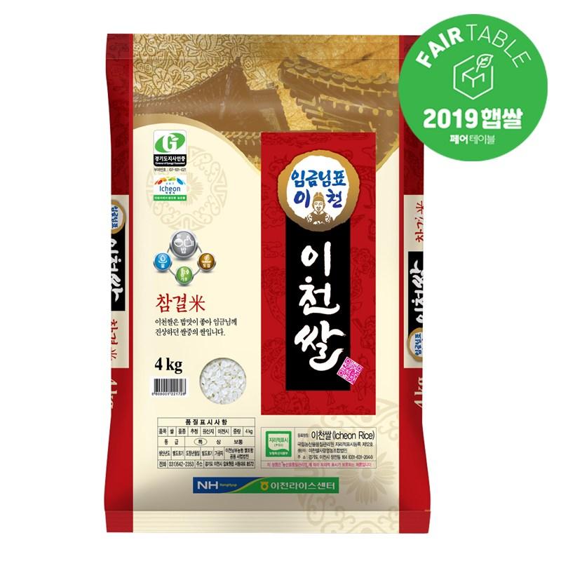 임금님표 농협 2019년 이천쌀(추청)4kg, 4kg, 단품