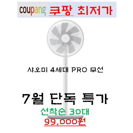 샤오미 무선 선풍기 4세대 pro 프로 한국 사용 가능 글로벌 정식 버전 (무료 관세 7월 최저가)