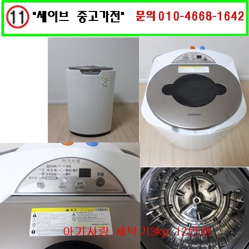 삼성 아기사랑세탁기, 삼성전자아기사랑세탁기