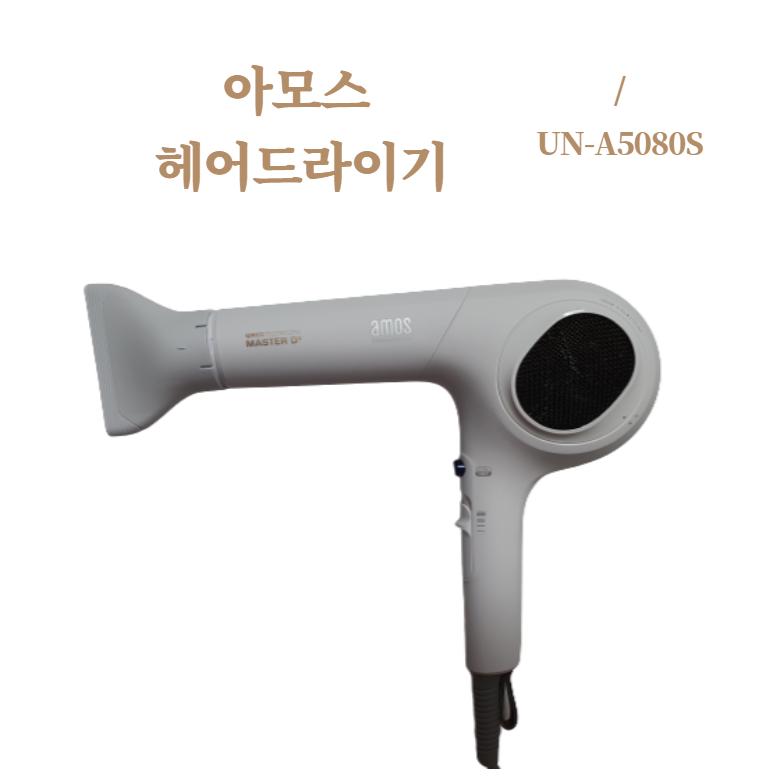 아모스 헤어 드라이기 UN-A5080S