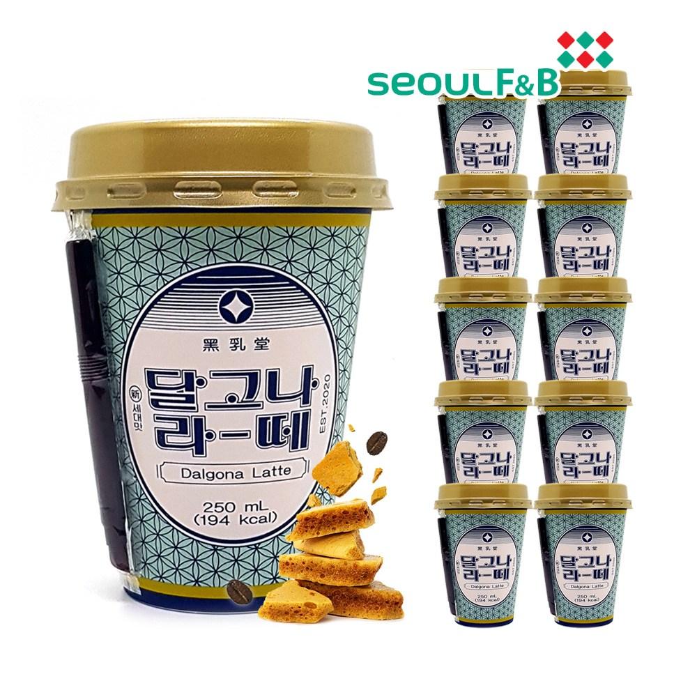 서울에프엔비 달고나라떼 250ml 1박스 10컵 편의점컵커피페트, 10개입