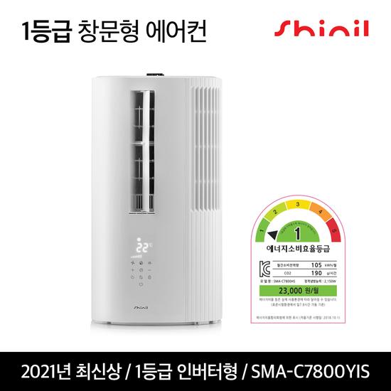 [K쇼핑][신일] 인버터 창문형에어컨 1등급 SMA-C7800YIS-10-5580382052