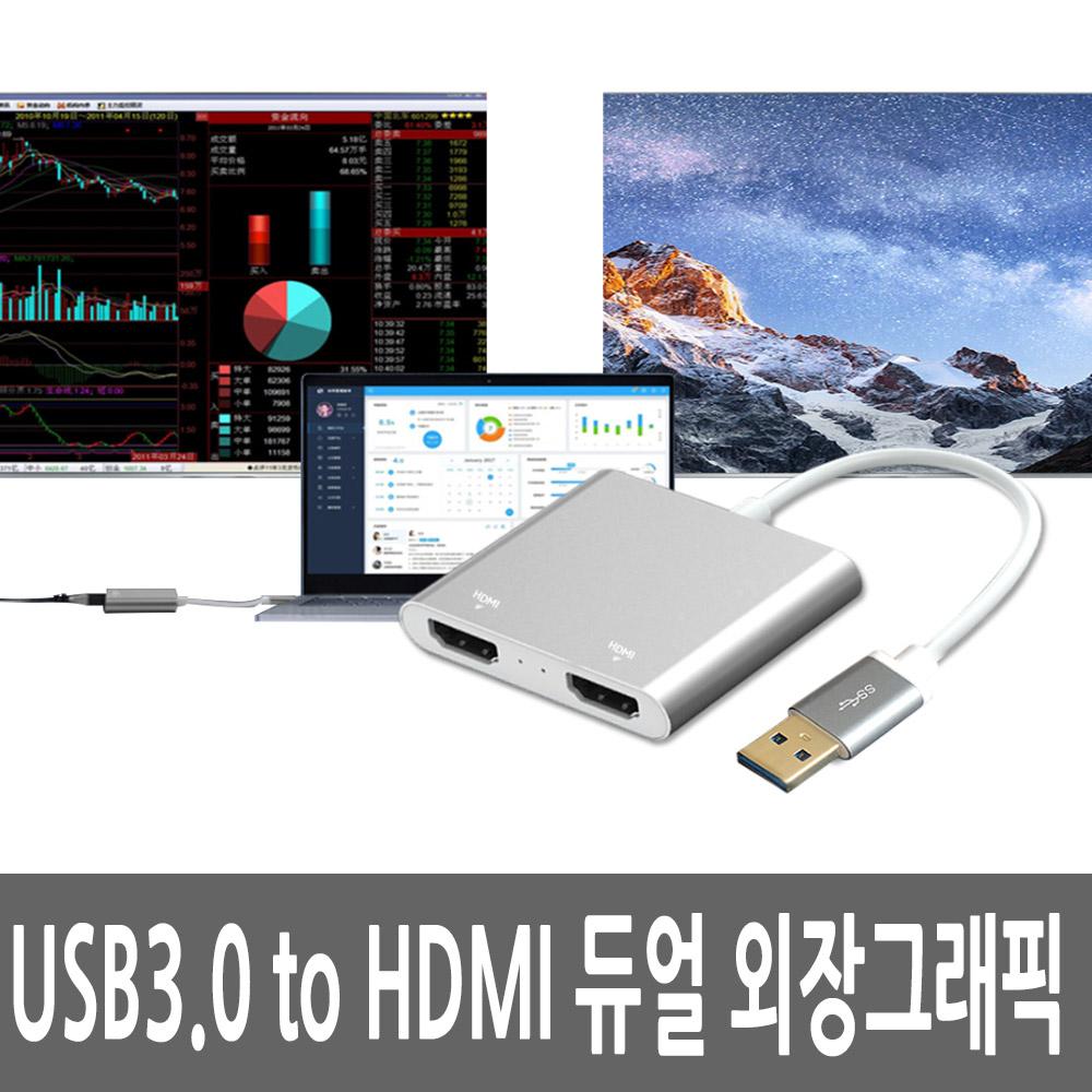 USB3.0 to HDMI 노트북 멀티 외장그래픽카드 컨버터, 단일상품