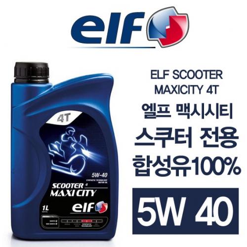 ELF 엘프 MAXICITY 맥시시티 스쿠터 100% 합성유 5W40 스쿠터용 엔진오일 1L 엔진 오일, 수량