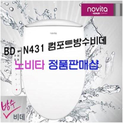 노비타비데 / 컴포트 방수비데 BD-N431 / novita 비데, 자가설치