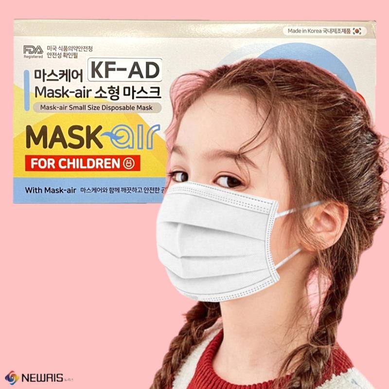 뉴리스 KF-AD 소형마스크 소형 덴탈마스크 식약처인증 유아 어린이 키즈 초등학생 마스크, 50매