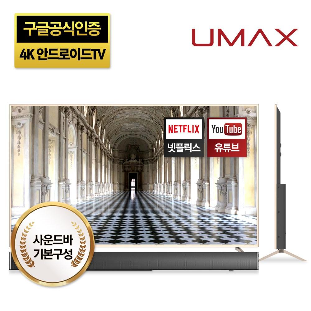 유맥스 Ai65 65인치TV 구글 공식인증 스마트 UHDTV + 사운드바패키지