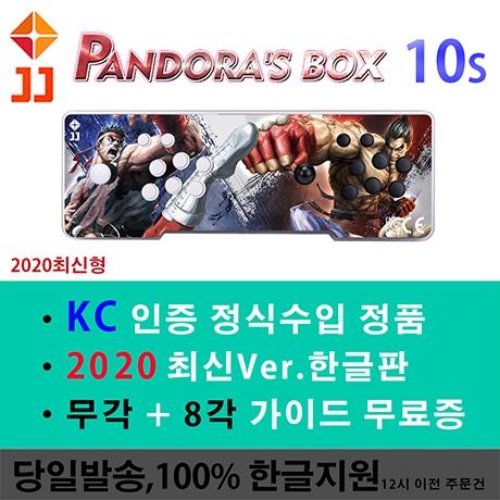 2020 월광보합10S 3D HD 국내 당일 발송, 1개