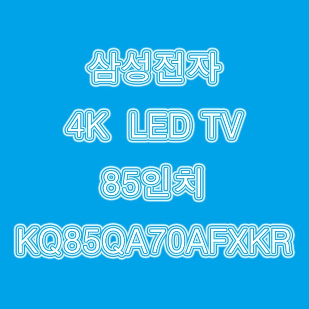 삼성 LEDTV 4K 85인치 KQ85QA70AFXKR 나인, 벽걸이형 (POP 5307542492)