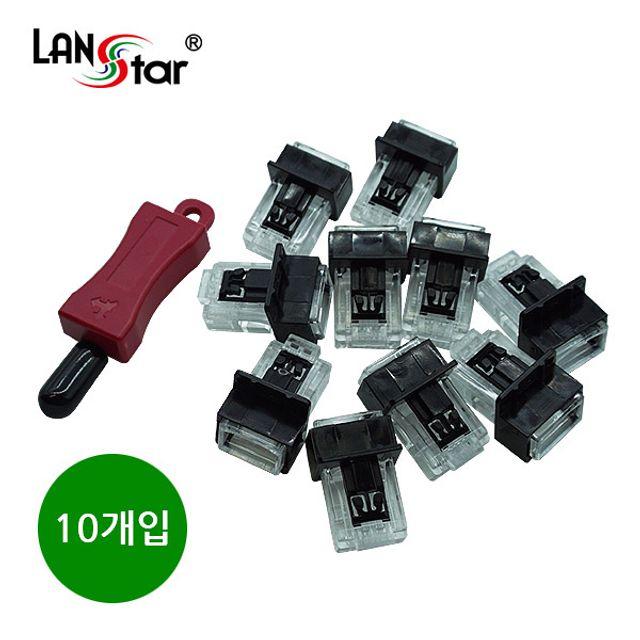 LAN 포트 Lock-콘넥터 잠금장 RJ45 락잠금 strj13907, 스타리플렉스 본상품선택