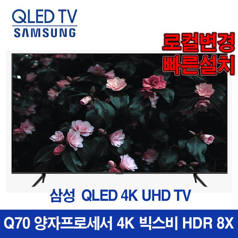 삼성 55인치 QLED 55Q70 4K UHD 스마트 미사용 리퍼TV, 지방 벽걸이+브라켓포함 (POP 5729550632)
