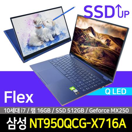 [멸치쇼핑]NT950QCG-X716A/SSD 2TB로 교체/삼성 플렉스 노트북, 상세페이지 참조, 상세페이지 참조, 상세페이지 참조