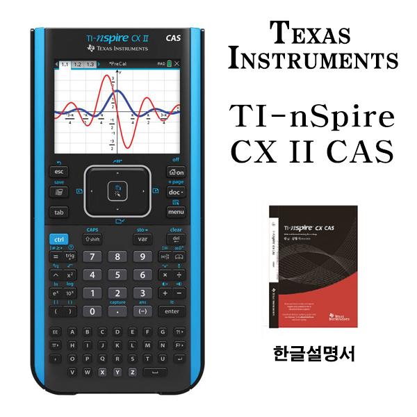 (정품)텍사스인스트루먼트 TI-Nspire CX II CAS 공학용 계산기 한글설명서포함