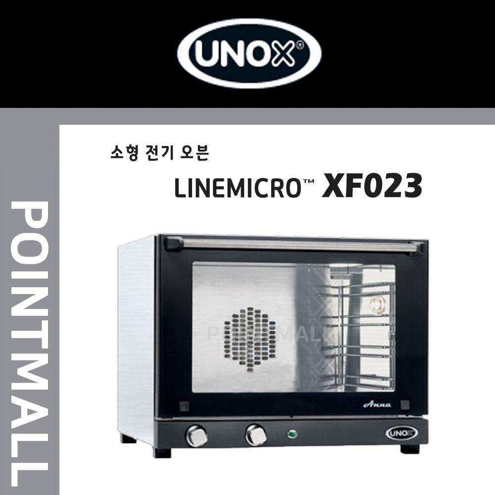 UNOX 우녹스 소형 다이얼 컨벡션 오븐 XF023 4단 냉동생지 홈베이킹