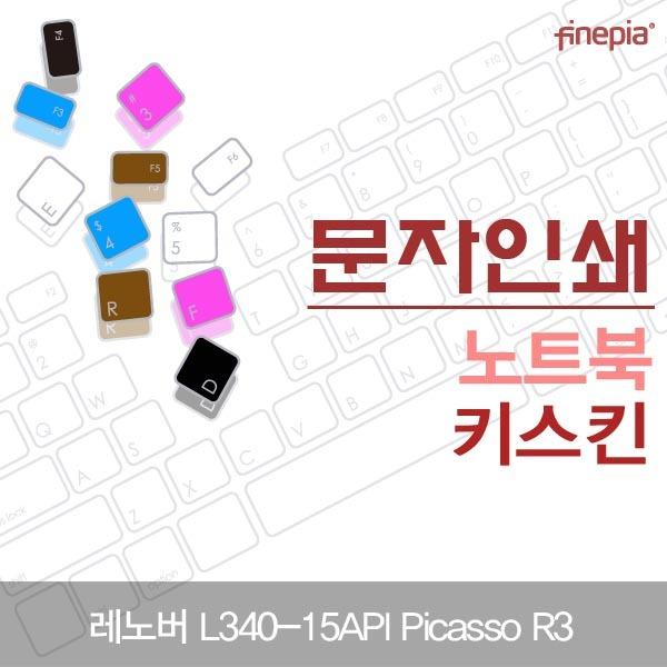 레노버 L340-15API Picasso R3 문자인쇄키스킨, 1개, 말싸미문자스킨(블랙)