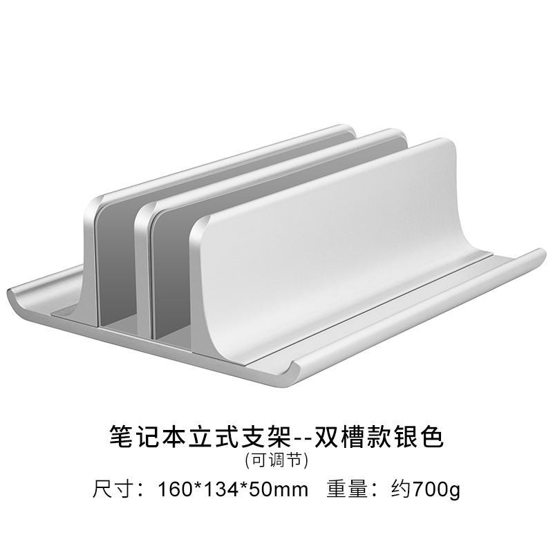 노트북받침대 노트북 스탠드 수직 스탠드 Apple 컴퓨터 브래킷 macbook pro, 7. 색상 분류: 수직 브래킷은 -shuangli- 알루미늄 합금