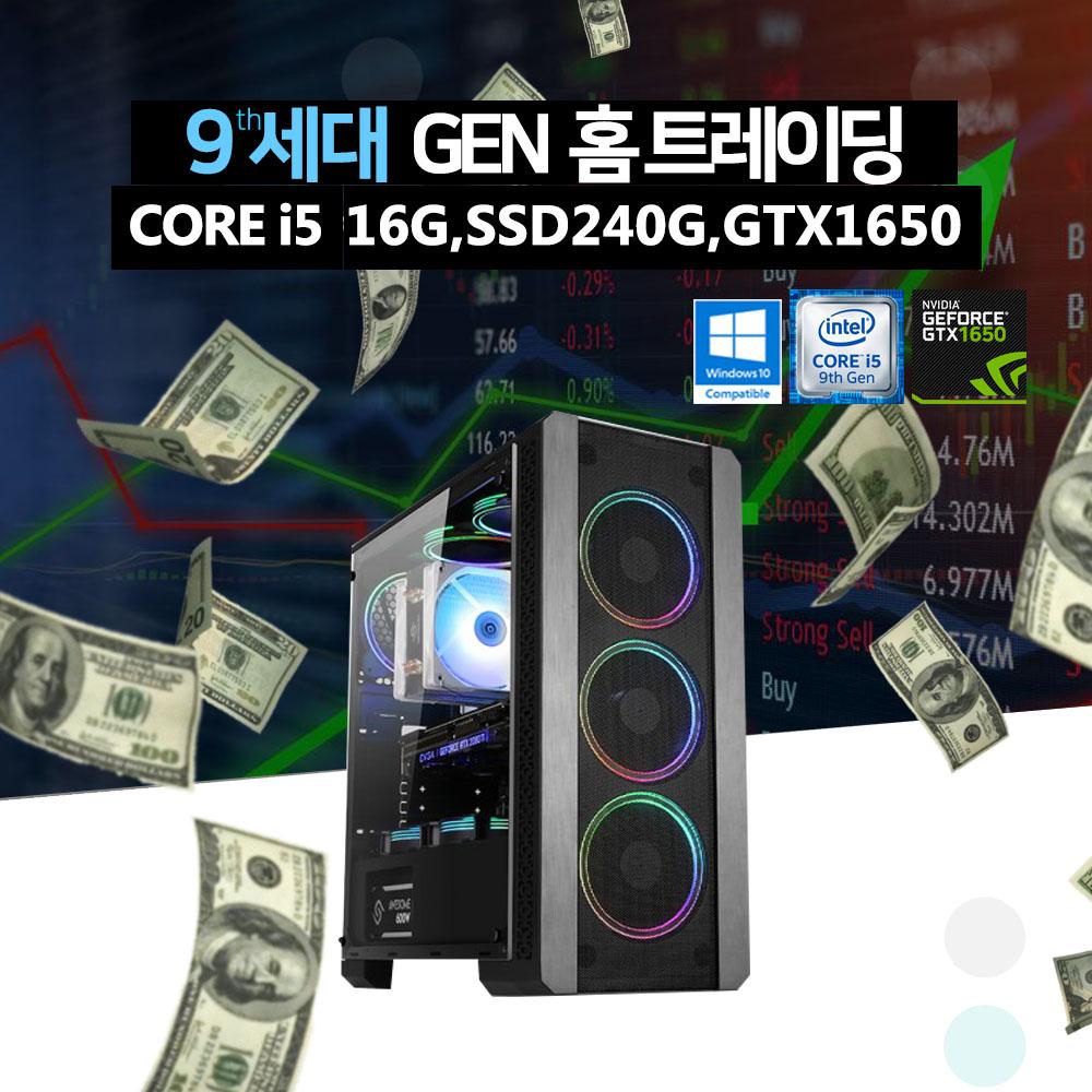 고급 주식용 게이밍 조립 PC 컴퓨터 본체 견적 인텔 9세대 SSD장착 GTX1650, ▷블랙/i5-9400F/16G/240G/GTX1650