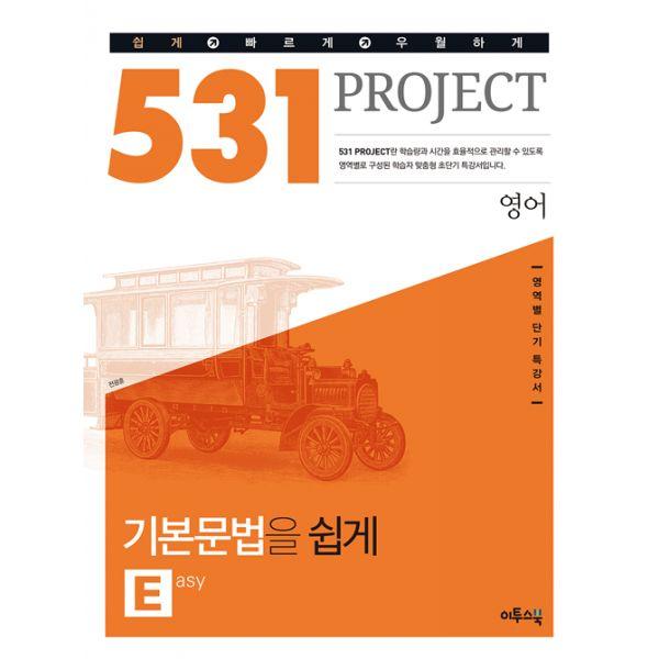531 프로젝트 영어 기본문법을 쉽게 E (Easy) (2017년용) : 수준별 영역별 단기 특강서 / 예비 고1~고1, 이투스북