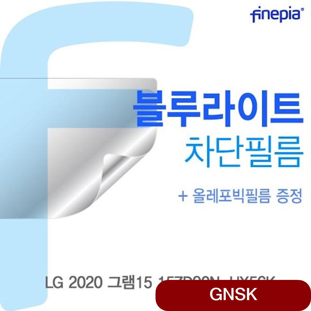 LG 2020 그램15 15ZD90N-HX56K Bluelight, 1개