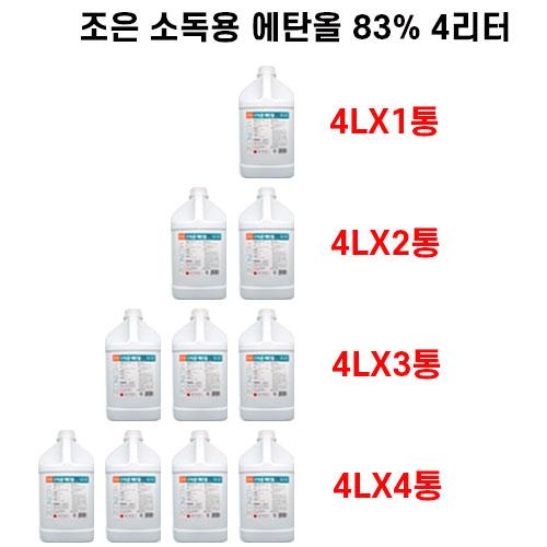 조은 소독용 에탄올 83% 4리터 4Lx1 4Lx2 4Lx3 4Lx4 대용량 알코올 알콜 말통 alcohol MSDS 살균 99.9%, 조은팜 4LX3통 (POP 5158966104)