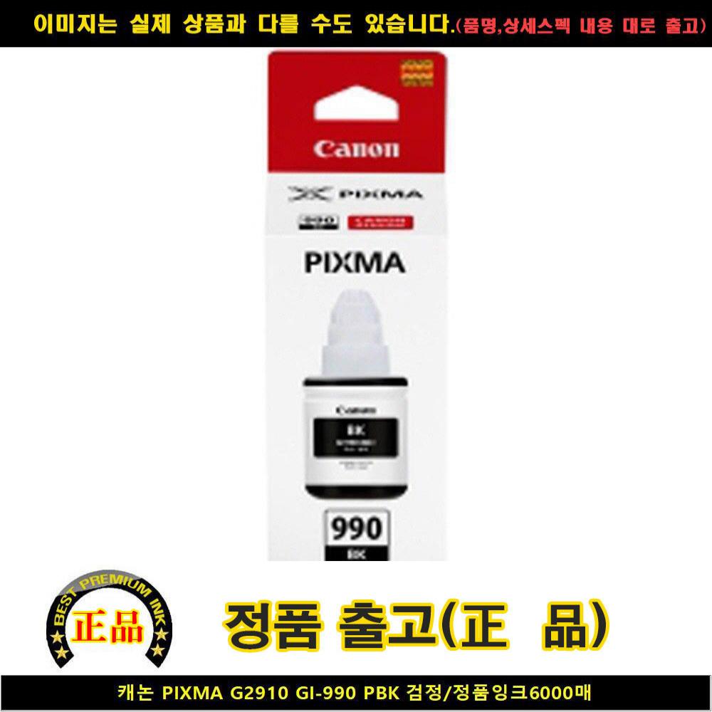 22 우리무역 / 캐논 PIXMA G2910 GI-990 PBK블랙/정품INK6 000 P 캐논프린터잉크 캐논e569잉크 캐논드럼 정품잉크, 단일 수량, 단일 색상