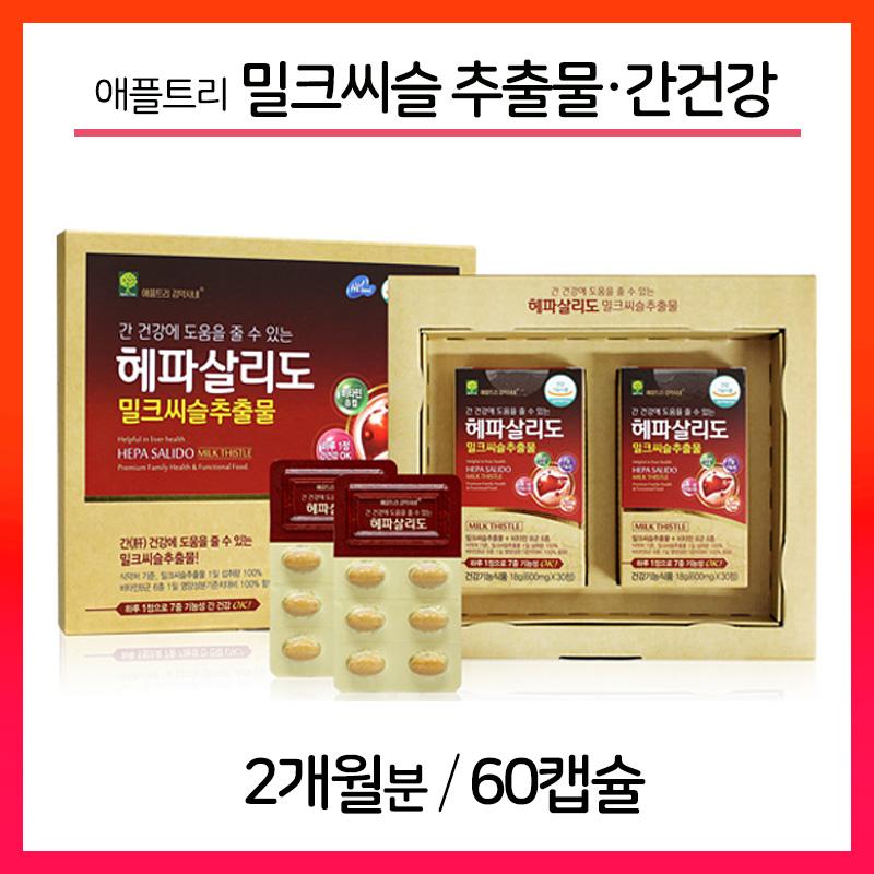 밀크씨슬 추출물 실리마린 간기능개선제 간보호 영양제 헤파살리도, 600mg, 1세트