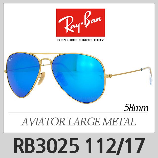 레이벤 보잉 미러 선글라스 RB3025 112/17(58) 레이밴