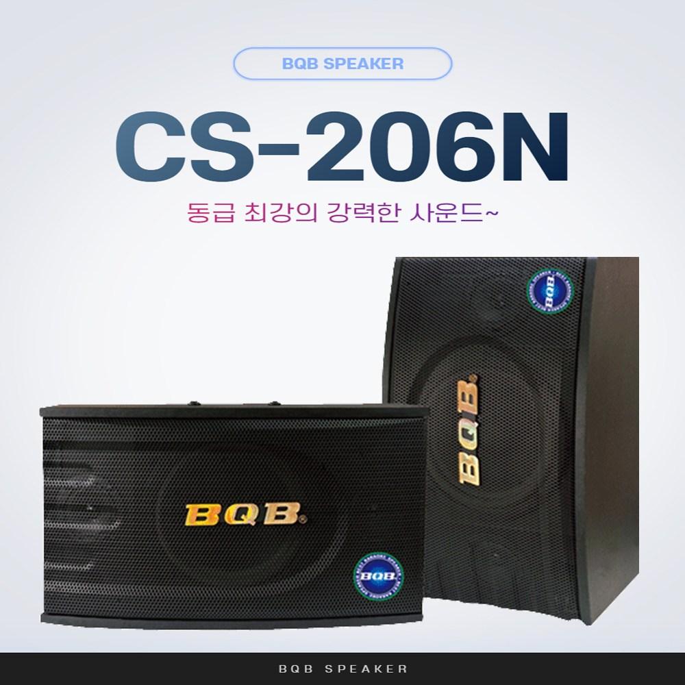 BQB 10인치 노래방 스피커 노래방기계 기기 350W 개당, CS-206N 8인치 스피커