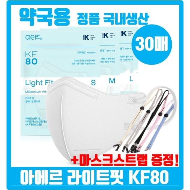 약국용 아에르 라이트핏 KF80 30매(+마스크스트랩 증정)보건용마스크, 대형 30매