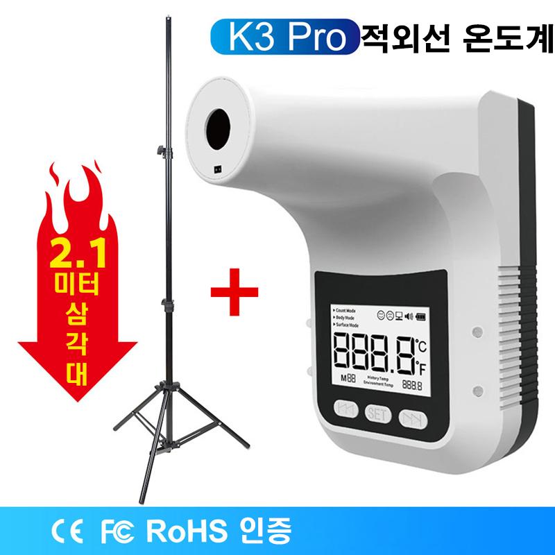 K3Pro 안면인식 얼굴인식 체온측정기 체온계 열체크기계 적외선 온도감지 사무실 공장 학교 식당 온도체크, K3 pro 업그레이드 (언어방송) + 브래킷개