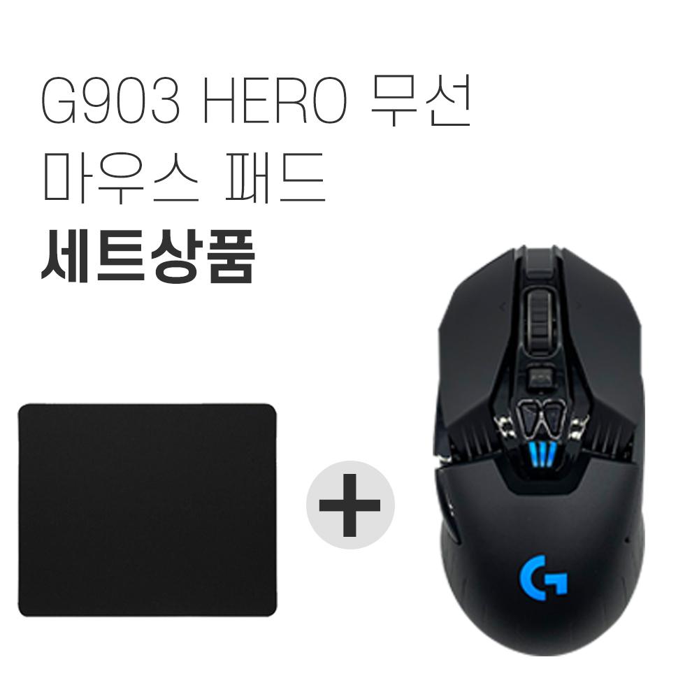 로지텍G G903 HERO 유무선 게이밍 마우스+마우스패드 세트 [국내당일발송], 블랙