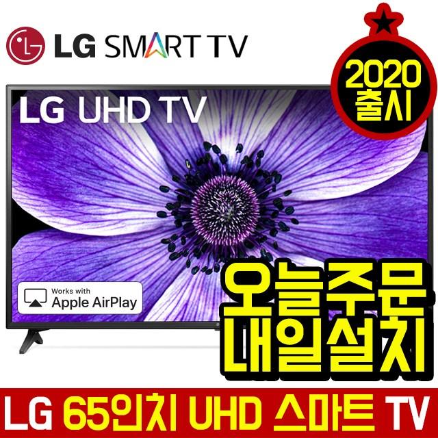 LG전자 2020년형 65인치 UHD 4K 스마트 TV 65UN6950, 수도권외벽걸이설치, 65UN6950(한국로컬변경)