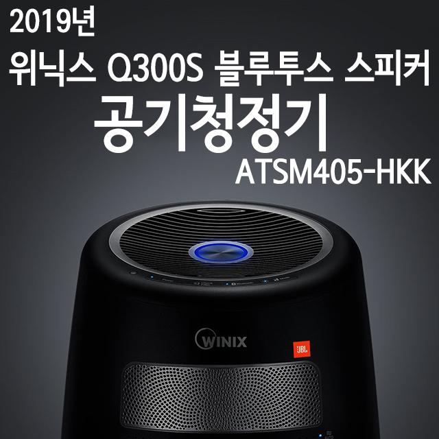 위닉스 Q300s 공기청정기 ATSM405 블루투스 스피커, 단품