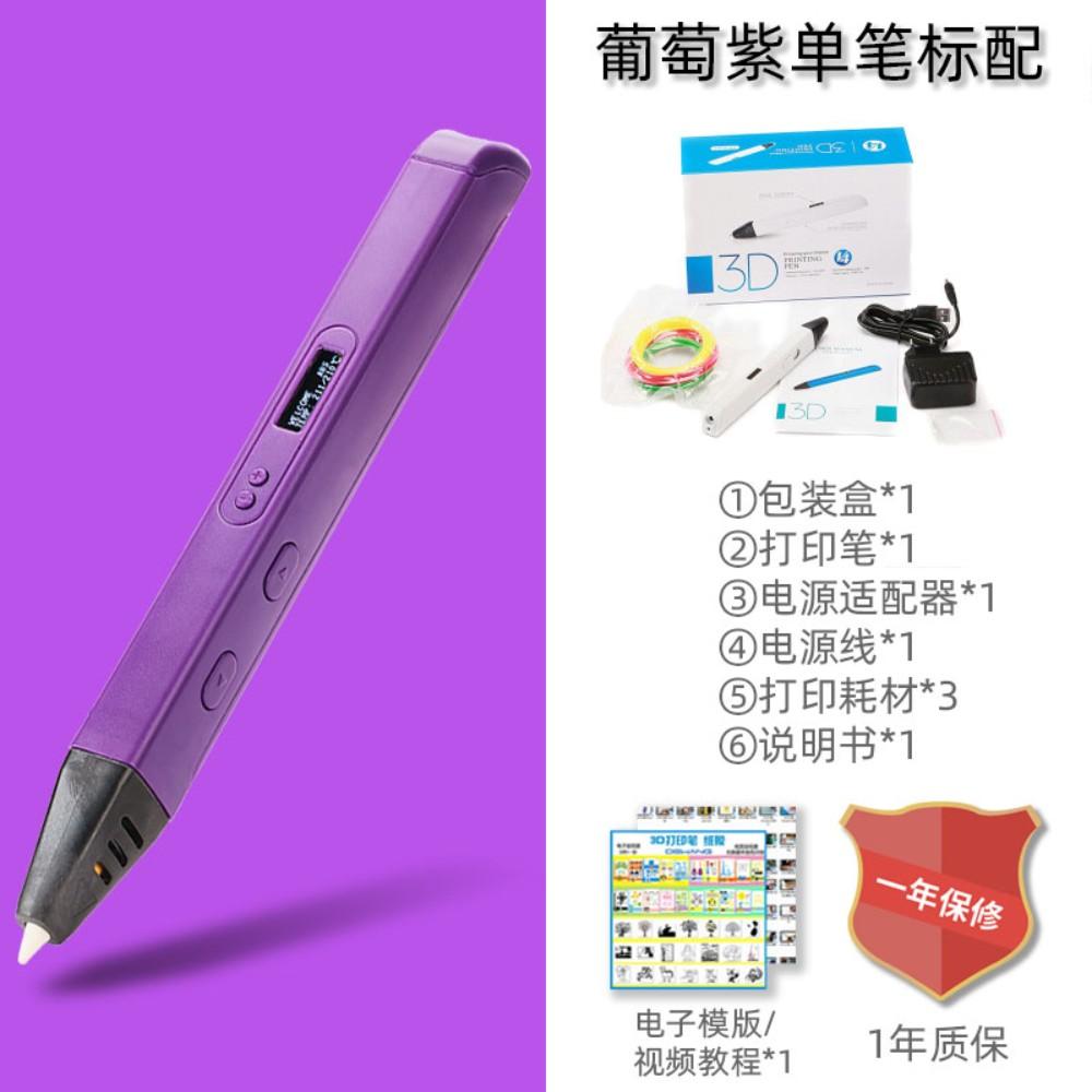 RP800A 3D펜 고급용 초보용 전문가용 프린터 입체 팬, 그레이프 퍼플 표준